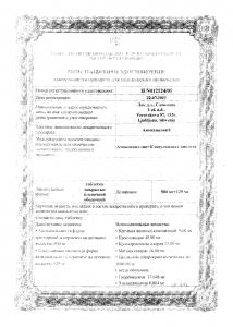 Амоксиклав суспензия 250 и 125 мг 💊: инструкция по применению для детей, дозировка сиропа